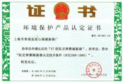 环境保护产品认定证书