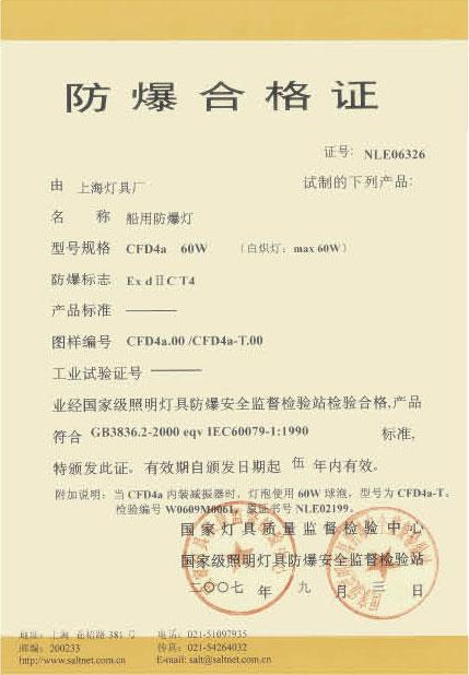 船用防爆灯CFD4a 60W(防爆合格证)