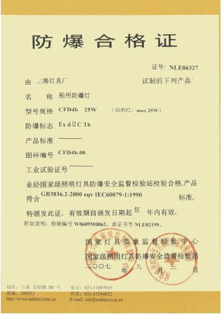 船用防爆灯CFD4b 25W(防爆合格证)