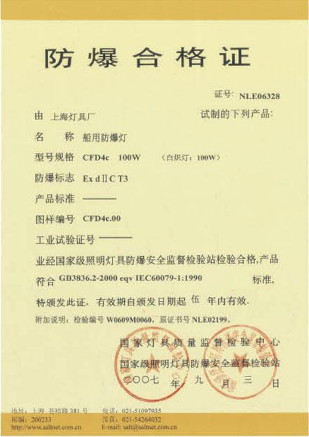 船用防爆灯CFD4c 100W(防爆合格证)