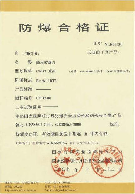 船用防爆灯CFD2 系列(防爆合格证)