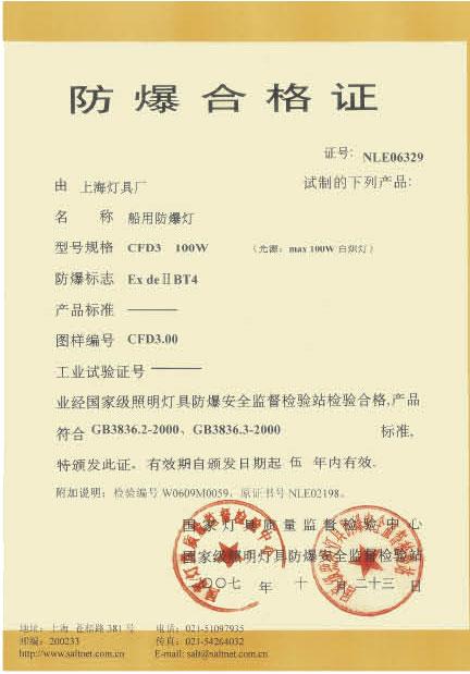 船用防爆灯CFD3 100W(防爆合格证)