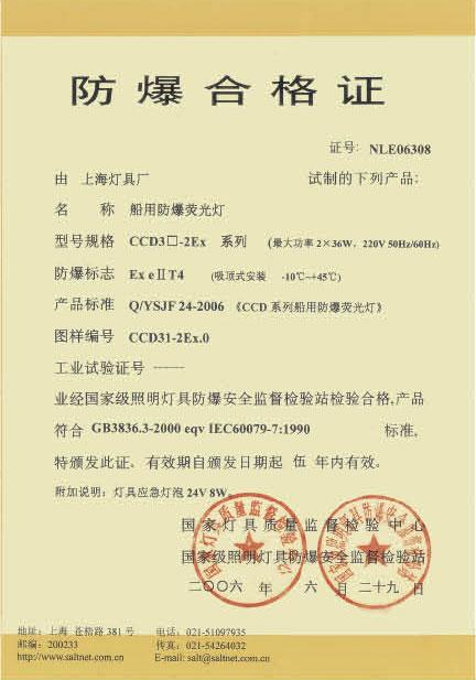 船用防爆荧光灯CCD3□-WEx 系列(防爆合格证)