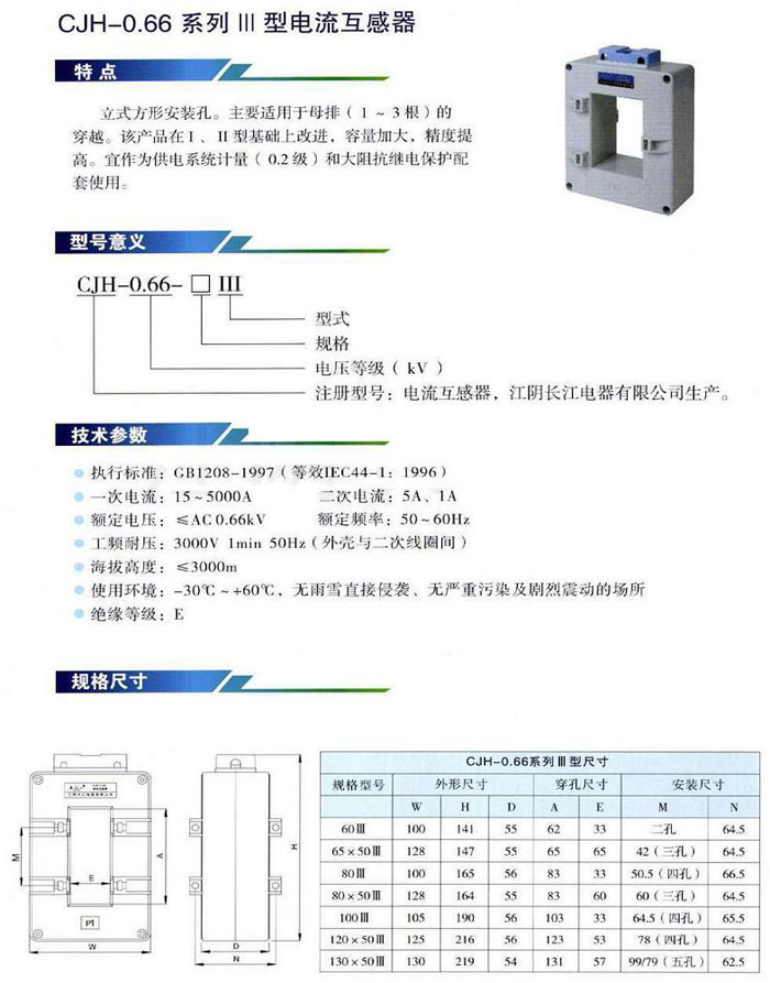 CJH-0.66-III 型电流互感器