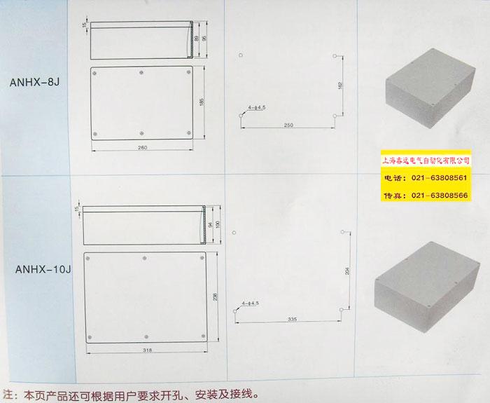 ANH-J系列一孔按钮盒