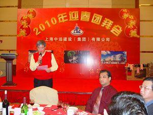 总经理陈世春致新年贺词