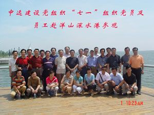 2006年洋山深水港党员活动