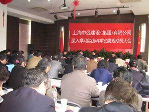 公司党委举行党员科学发展观教育