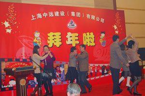 2011年新春团拜会