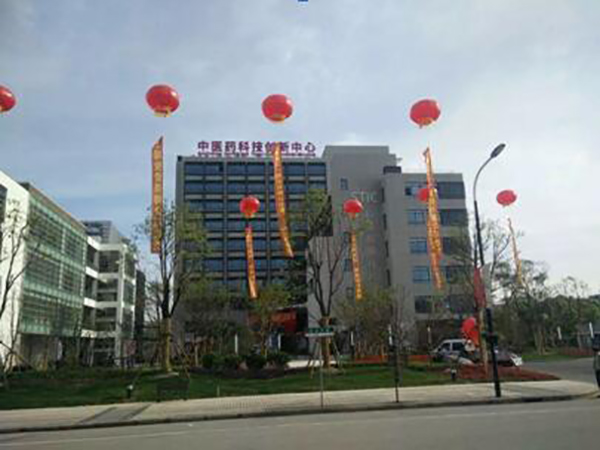 上海中医药大学中医药科技创新楼