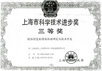 上海市科学技术进步奖