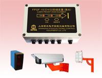 FPGF-15Ⅲ4(G)防踫裝置(激光)