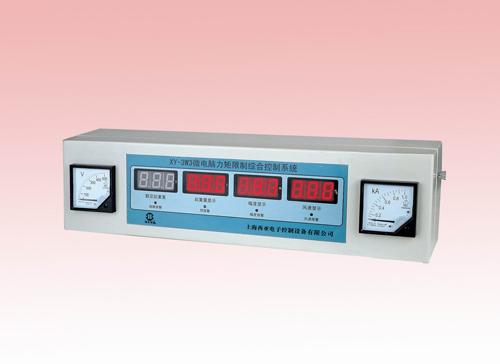 XY-3W3微電腦力矩限制綜合控制系統
