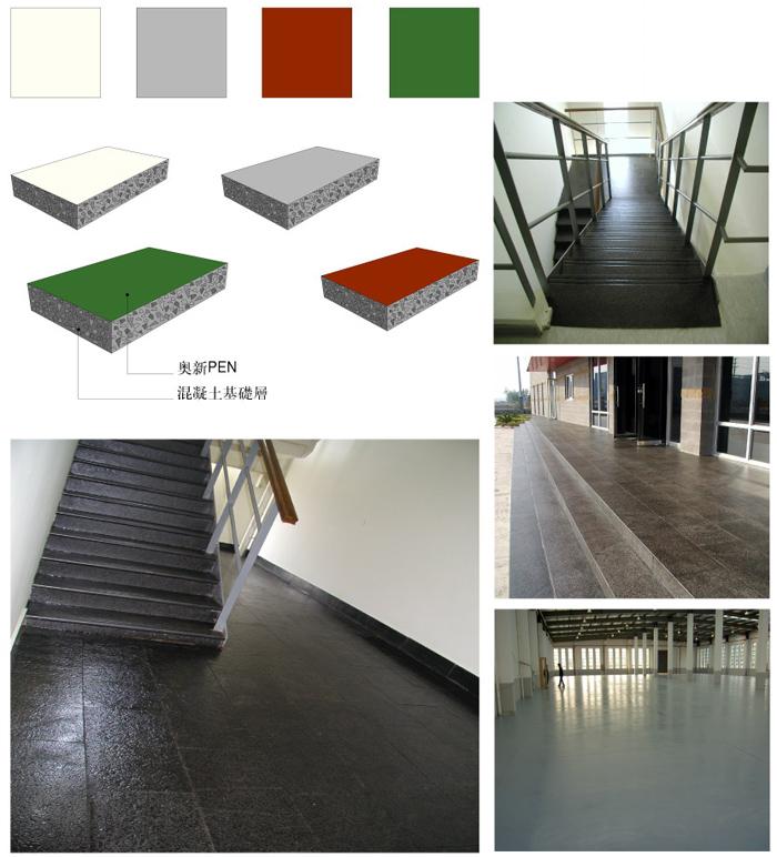 PEN混凝土/石材表面处理剂