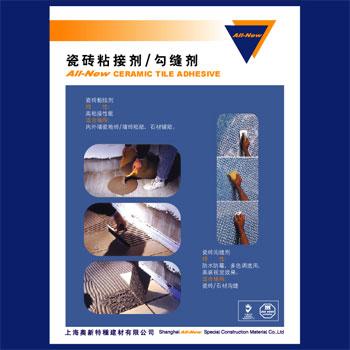 瓷砖粘接剂TA-1