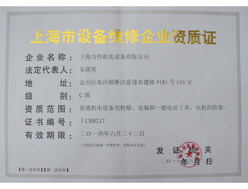 Shanghai equipment maintenance enterprise qualification certificate