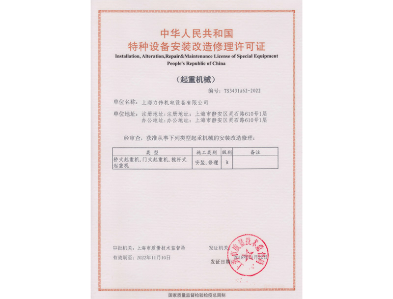 Special equipment installation and repair license