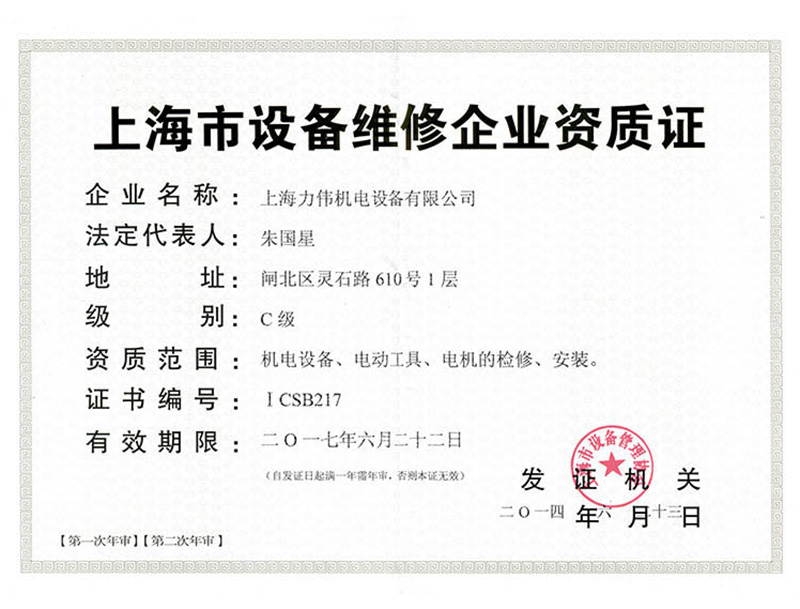Qualification certificate of Shanghai equipment maintenance enterprise