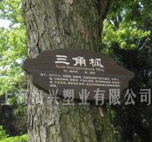 树上景物牌