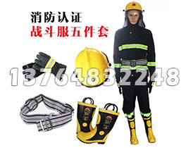消防五件套