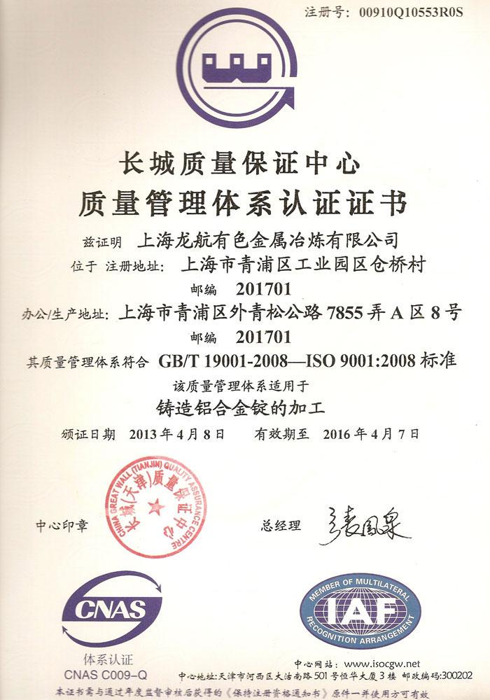 ISO9001-2008體系認證證書