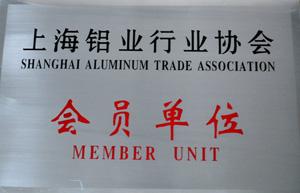 上海鋁業行業協會會員單位