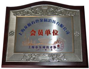 上海壓鑄技術協會會員單位