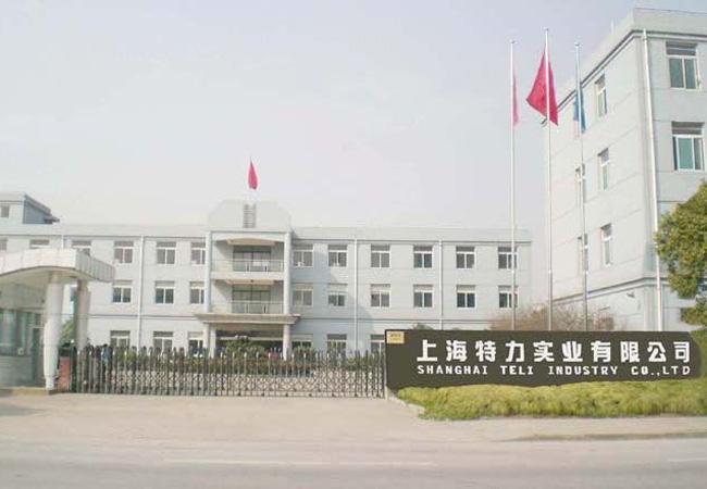 上海特力實業有限公司外景