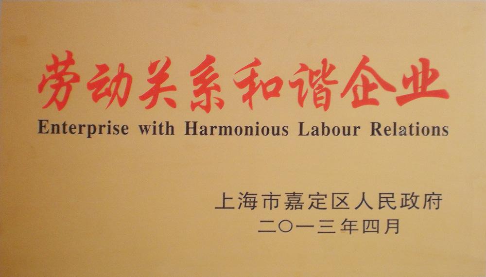 2013年勞動關系和諧企業