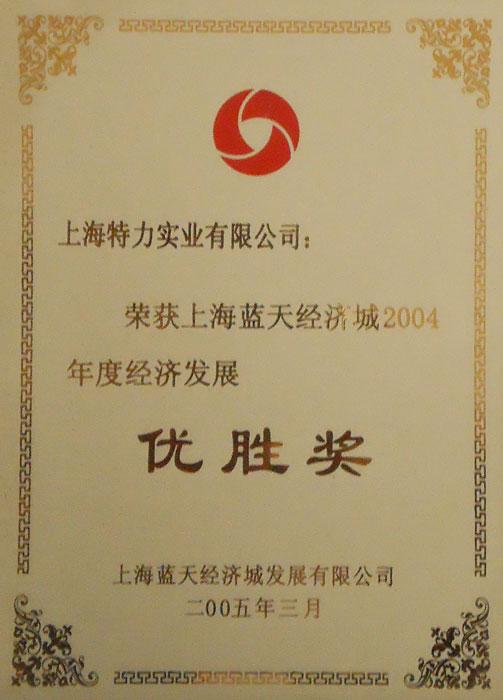 04年經濟發展優勝獎
