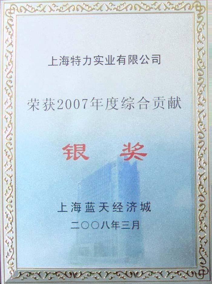 07年綜合貢獻銀獎