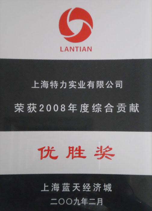 08年綜合貢獻優勝獎