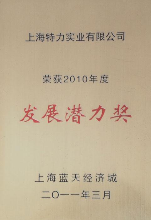 10年發展潛力獎