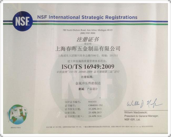 ISO/TS 16949:2009认证(中文版)