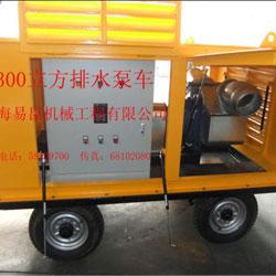 300m3/h拖挂式电动机驱动排水泵车