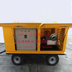 500m3/h拖挂式电动机驱动排水泵车