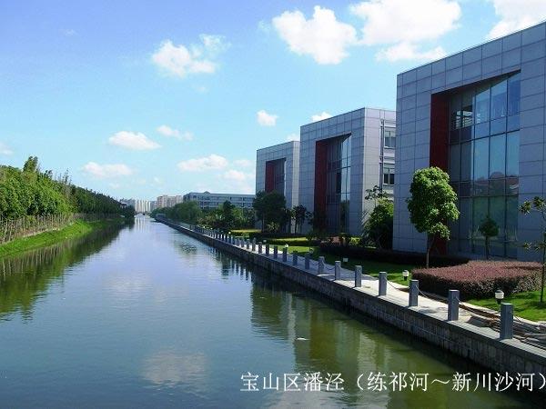 宝山区潘泾(练祁河~新川沙河)河道整治工程