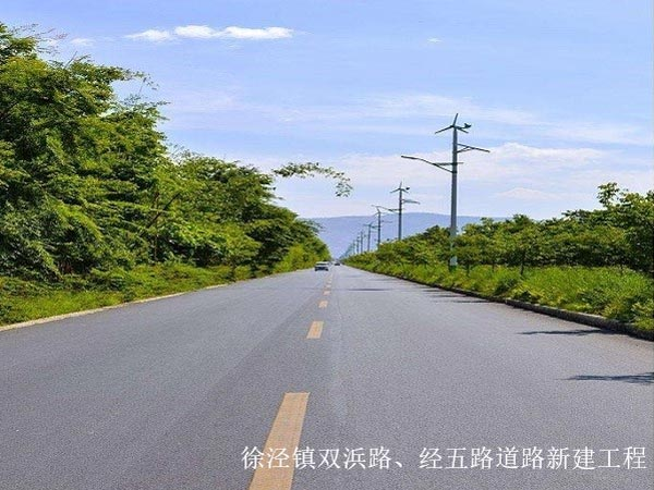 徐泾镇双浜路、经五路道路新建工程