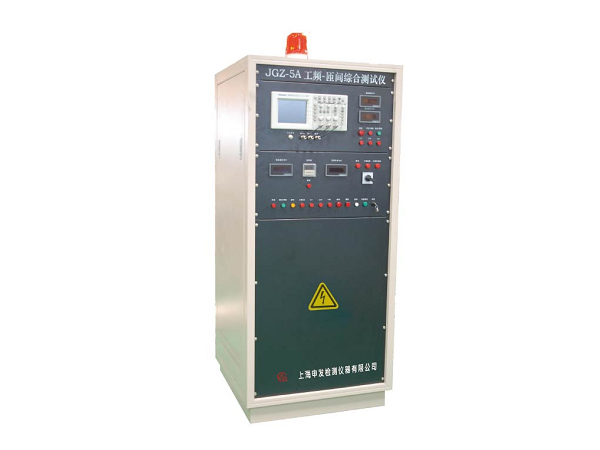 JGZ-5A工频-匝间综合测试仪