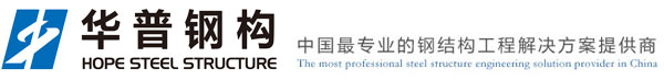 Shanghai Hope Steel Structure Co., Ltd.