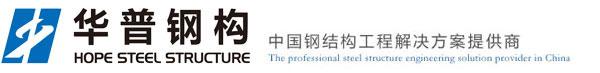 上海华普钢结构股份有限公司