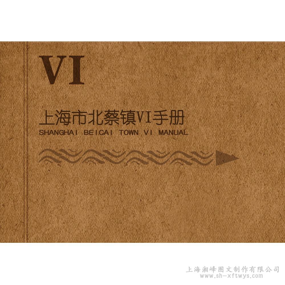 企业VI手册