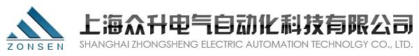 上海众升电气自动化科技有限公司_SIBA_西霸_德国西霸_EUROMOLD_HUBBELL_BUSSMANN