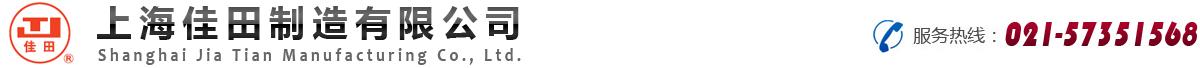 上海佳田制造有限公司 熨烫工作台 上海蒸汽发生器 抗干扰带式验针机 工业用全蒸汽熨斗 热熔粘合机 验布机生产