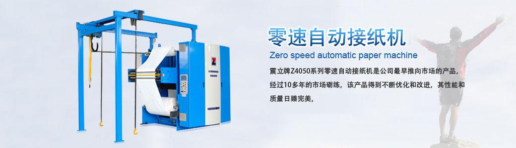 零速自動接紙機