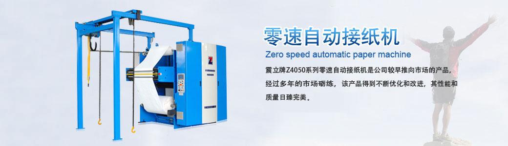 零速自动接纸机