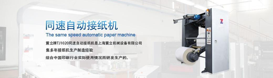 同速自动接纸机