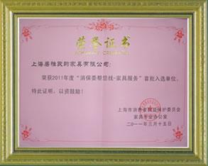 """2011年度""""消保委帮您找—家具服务""""首批入选单位"""