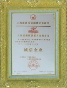 2010—2011年度AAA级诚信企业