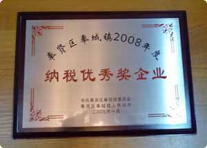 2008年度纳税优秀奖企业